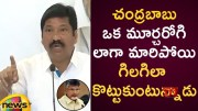 YCP Leader Jogi Ramesh Satirical Comments On Chandrababu Naidu In Press Meet  [HD] (Video)