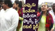 Rakul Preet Irritated with Media and Fans at Visit to Tirumala - Filmyfocus.com [HD] (Video)