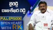Byreddy Rajasekhar Reddy Open Heart With RK Full Episode  [HD] (Video)