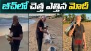 VCR Multiplex: PM Narendra Modi's 'Plogging' On Mamallapuram Beach  [HD] (Video)