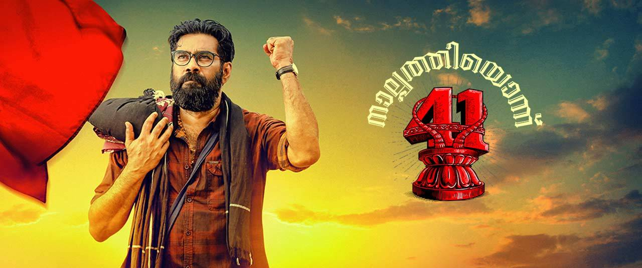 41(Nalpathiyonnu) Review - Emotional But Not Connecting (Rating: **1/2)