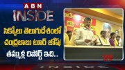 Srikakulam TDP Cadre With New Energy After Chandrababu Tour (Video)
