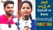 Konapuramlo Jarigina Katha Movie Public Talk (Video)