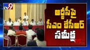 CM KCR holds review meeting with Puvvada Ajay and other official in Pragathi Bhavan - TV9 (Video)