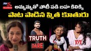 Singer Smitha Daughter and Her Mother Singing Baha Kilikki Song | TV5 Murthy Truth or Dare | TV5 (Video)
