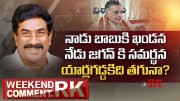 Reasons Behind Yarlagadda Lakshmi Prasad Supports CM YS Jagan Decisions (Video)