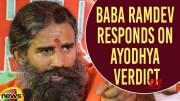Ramdev Baba Shares His Opinion Over Supreme Court Ayodhya Verdict (Video)