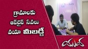 Mee Buddy App | Lends Onlilne Services to Villages | Designed by IIIT Student Rajasekhar  (Video)