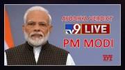 Modi on Ayodhya Verdict LIVE (Video)