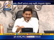 Row Over English Medium Upto 6th Class In All Government Schools | CM Jagan  (Video)
