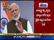 PM Modi Addresses Nation After Ayodhya Verdict  (Video)