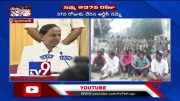 RTC strike in Telangana enters 37th day - TV9 (Video)