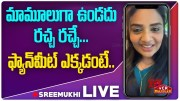 VCR Multiplex: Anchor Sreemukhi Planning For Bigg Boss 3 Telugu Fan Meet (Video)