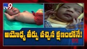 Ayodhya judgement: Boy born in Jagityal named Jai Sriram - TV9 (Video)
