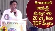 TRS Ex-MP Vinod Kumar Says TDF Is Established 20 Years Back For Telangana Development (Video)