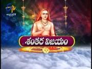 Shankara Vijayam| Pulupula Venkata Phani Kumar Sharma |Thamasomajyotirgamaya |10th November 2019  (Video)