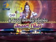 Sri Samkara Mahadev Temple | Paanaajii | Goa | Teerthayatra | 10th November 2019 | Full Episode  (Video)