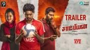 Champion Tamil Movie | Official Trailer | Suseenthiran | Vishwa, Mrinalini, Narain | Arrol Corelli (Video)