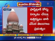 Justice for Disha | Telangana Govt Sets for Fast Track Court  (Video)