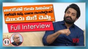 Kalyan Ram Exclusive Interview | Entha Manchi Vadavu Ra | Greatandhra (Video)