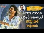 Jr NTR Comments on Ala Vaikunthapurramuloo Movie (Video)