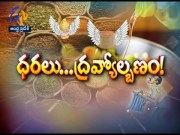 Pratidwani | 16th January 2020 | Full Episode | ETV Andhra Pradesh  (Video)