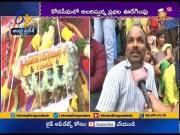 Sankranti Prabhala Theertham Held at Konaseema  (Video)