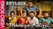Kuberan Video Song | Manikya Kiliye | Mammootty | RajKiran | Gopi Sundar | Ajai Vasudev [HD] (Video)