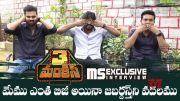 3 Monkeys Movie Team Exclusive Interview (Video)