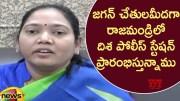 Mekathoti Sucharita About Inauguration Of Disha Police Station At Rajahmundry (Video)