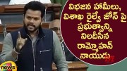 Ram Mohan Naidu Questions Centre Over Bifurcation Guarantees & Visakha Railway Zone (Video)