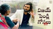 World Famous Lover ki Pendli gosalu | My Village Show [HD] (Video)