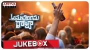 Life Anubavinchu Raja Full Songs Jukebox | Raviteja, Sravani Nikki, Shruti Shetty | Suresh Thirumur [HD] (Video)