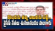 Nara Lokesh controversial tweets on YS Jagan - TV9 (Video)