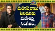 Mani Sharma Roped in for Mahesh Babu-Vamshi Paidipally Film (Video)
