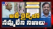 TV9 Business analyst Sukumar on shell companies - TV9 (Video)