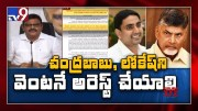 Chandrababu and Lokesh should be arrested says Ambati - TV9 (Video)