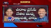 Political Mirchi: Masala News From Telugu States - TV9 (Video)