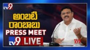 YCP Ambati Rambabu Press Meet LIVE - TV9 (Video)