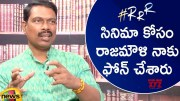 Exclusive Interview: Mamidi Hari Krishna Reveals About His Phone Call With Rajamouli (Video)