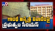 Gandhi hospital controversy begins with COVID-19 suspects  - TV9 (Video)