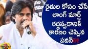 Pawan Kalyan Reveals Reasons Behind Cancellation Of Janasena Long March (Video)