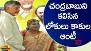 Lokulu Kakulu Aunty Meets Chandrababu Naidu In Hyderabad (Video)