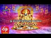 Sri Venkateswara Swamy Temple | Guntur | Teerthayatra | 15th February 2020 | Full Episode  (Video)