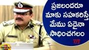 CP Anjani Kumar Speaks About Public Cooperation Over Telangana Lockdown (Video)