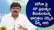 Minister Perni Nani Explains About Saftey Measures Taken By AP Govt Over Covid-19 (Video)