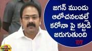 AP Health Minister Alla Nani Praises CM YS Jagan  Over Controlling Covid 19 In AP (Video)