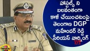 DGP Mahender Reddy Serious Warning Over Forcible Evacuation Of Hostels In Hyderabad (Video)