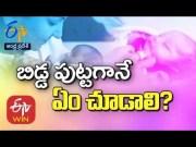 What we see in New Borns? | Sukhibhava | 26th March 2020| Full Episode | ETV Andhra Pradesh  (Video)