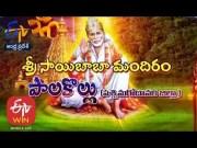 Sri Saibaba Temple | Palakollu | W.G.Dist. | Teerthayatra | 26th March 2020| ETV AP  (Video)